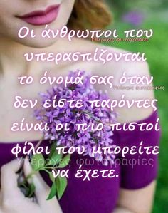 Greek Quotes, True Friends, Mary, Amazing, Real Friends