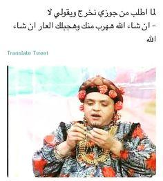 Untitled Arabic Memes, Arabic Funny, Funny Arabic Quotes, Fun Quotes, Photo Quotes, Life Quotes, Funny Reaction Pictures, Funny Picture Jokes, Funny Photos