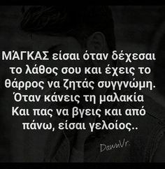 You wrote this once on your page years ago the words remained in my mind Funny Greek Quotes, Silly Quotes, Smart Quotes, Wise Quotes, Quotes To Live By, Inspirational Quotes, Poetry Quotes, Unique Words, True Words