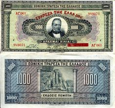Drachmai VG+ (see large scan) Banknote