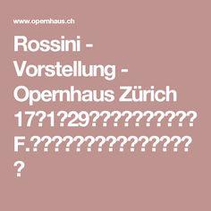 Rossini - Vorstellung - Opernhaus Zürich 17年1月29日チューリッヒ歌劇場  F.ファジョーリ ロッシーニ・アリア