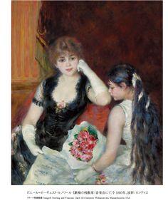 ピエール=オーギュスト・ルノアール Pierre-Auguste Renoir『劇場の桟敷席にて(音楽会にて)』(1880)The Clark Collection