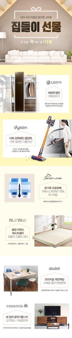집들이선물(MO)_가전가구팀_170407 _Designed by 박세미