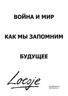 War & Peace / how are we going to remember the future (Russian)  - Loesje
