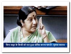 लोकसभा में उठा इराक में लापता 39 भारतीयों का मुद्दा  विदेश मंत्री सुषमा स्वराज ने लोकसभा में इराक में लापता 39 भारतीयों पर बयान देते हुए ने कहा है कि न तो उनके मारे जाने के कोई ठोस सबूत हैं और ना ही उनके जिंदा होने के सबूत हैं.more info http://pratinidhi.tv/Top_Story.aspx?Nid=8998