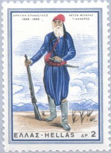 Cretan Revolution 1866 - HadjiMichalis Giannaris Greek Traditional Dress, Greek Independence, Greece Photography, Old Stamps, Greek History, Stamp Catalogue, Stamp Collecting, My Stamp, Postage Stamps