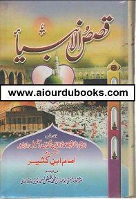 Qasasul Anbiya In Urdu Pdf www.aiourdubooks.net