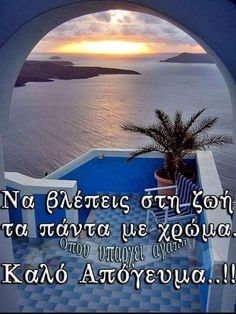 Good Morning Cards, Good Afternoon, Greek Quotes, Good Night, Greece, Beach, Water, Photography, Outdoor