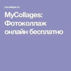 MyCollages: Фотоколлаж онлайн бесплатно