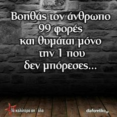 Picture Quotes, Love Quotes, Feeling Loved Quotes, Motivational Quotes, Inspirational Quotes, Perfection Quotes, Greek Quotes, True Words, Wisdom Quotes