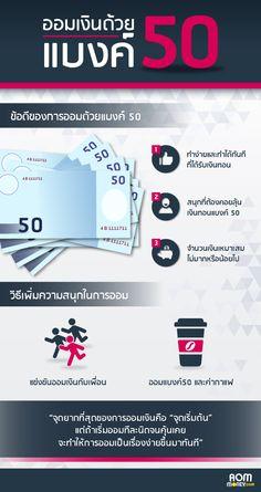 ออมเงินด้วยแบงค์ 50 Wealth, Investing, Saving Money, Finance, How To Make Money, Infographic, Infographics