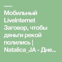 Мобильный LiveInternet Заговор, чтобы деньги рекой полились | Natalica_JA - Дневник Natalica_JA |