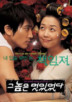 He Was Cool (Korean Movie, 2004) ♥ He Was Cool is a 2004 South Korean film based on the same-titled 2001 internet novel written by Guiyeoni. The film was released in South Korean cinemas on July 23, 2004 and was the 35th most attended film of the year with 800,000 admissions.