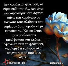 Best Quotes, Love Quotes, Feeling Loved Quotes, Greek Quotes, Smile, Thoughts, Feelings, Words, Qoutes Of Love