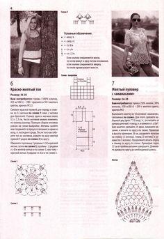 Crochetemoda: Crochet - Blusa Amarela