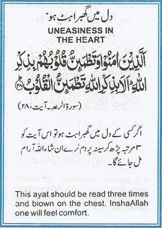 Dua For Uneasiness In Heart Hadith Quotes, Muslim Quotes, Religious Quotes, Urdu Quotes, Duaa Islam, Islam Quran, Islam Hadith, Allah Islam, Quran Pak