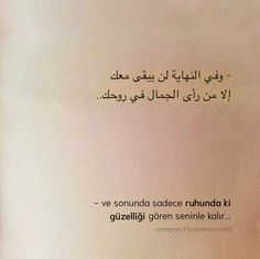 Arabic English Quotes, Arabic Quotes, Islamic Quotes, Quotations, Qoutes, Turkish Language, Sweet Words, Arabic Words, Sufi