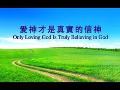 神的發表《愛神才是真實的信神》粵語 | 探討東方閃電