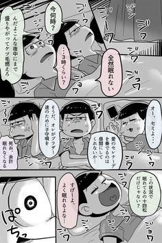 夜中なのに蝉がうるさくて眠れないむつごの漫画(おそ松さん)