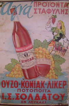 old greek ads - greek ouzo, kognac, liquor -Αγνά προϊόντα ΣΟΛΔΑΤΟΥ.