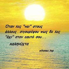 Greek Quotes, Good Night, Wish, Motivation, Movie Posters, Facebook, Drawings, Cake, Proverbs Quotes