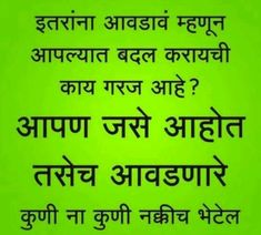 best motivational quotes in marathi inspirational quotes in marathi slogans status. friends thought can change your mind. Inspirational Quotes In Marathi, Marathi Quotes, Fact Quotes, Life Quotes, Motivational Good Morning Quotes, Positive Attitude Quotes, Good Morning Images, People Quotes, Slogan