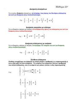Greek Language, Math Equations, Teaching, Education, School, Christmas, Xmas, Greek, Navidad