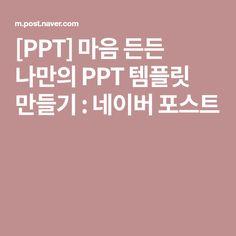 [PPT] 마음 든든 나만의 PPT 템플릿 만들기 : 네이버 포스트