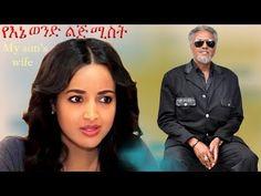 የእኔ  ወንድ ልጅ ሚስት-----ETHIOPIAN MOVIE|FULL 2017 MOVIES|AFRICAN MOVIES|Yebe...
