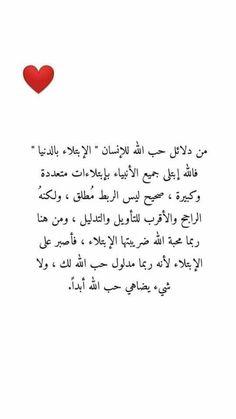 🌷🍃الحمد لله كما ينبغي لجلال وجهك وعظيم سلطانك 🌸🍃 Islamic Quotes, Islamic Phrases, Muslim Quotes, Islamic Inspirational Quotes, Religious Quotes, Quran Quotes, Arabic Quotes, Study Quotes, Book Quotes