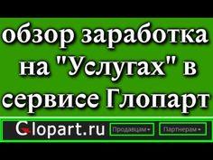 Заработать 500 рублей!