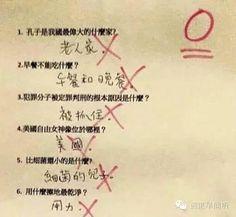 搞笑內涵趣圖:老師,我覺得小明的答的都很對