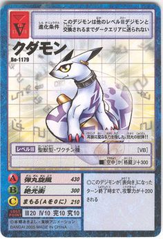 "Kudamon Hyper Colosseum card (Bo-1179 Digitalize Booster Pack 2) -  ""It stores holy power within its earrings, the beast bullet of light!"""