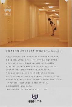 帝国ホテル お客さまの姿は見えなくても、感謝の心をお伝えしたい。... - Ad collection