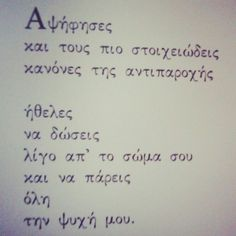 Discovered by Eleni Argiropoulou. Find images and videos about greek quotes and Greek on We Heart It - the app to get lost in what you love.
