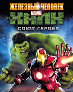 Железный человек и Халк: Союз героев (2013) - смотреть онлайн в HD бесплатно - FutureVideo