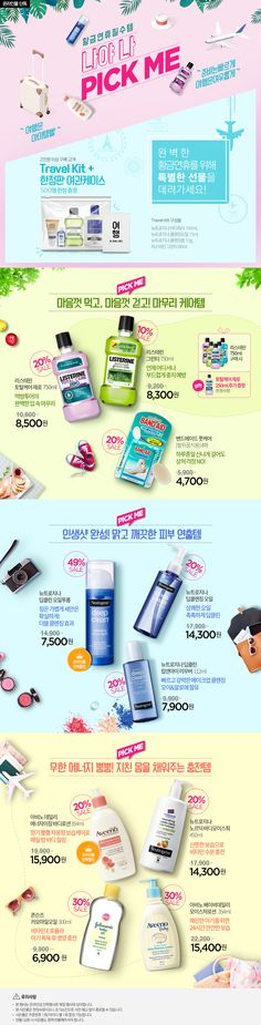 #EVENT #Webdesign #oliveyoung #cosmetic #shopping mall
