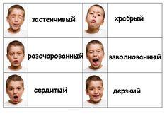 эмоции в картинках