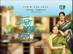 http://www.youtube.com/user/bdrecipe24 -সকল বাংলা রেসিপির ভিডিও আছে এখানে | Enjoy All Latest Bangla Recipe Video From This YouTube Channel.