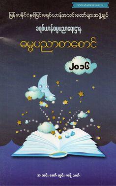 ဓမၼပညာစာေစာင္ ၂၀၁၆ - Myanmar Christian Online Library