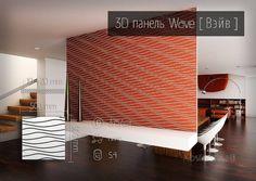Регулярные волнистые линии панели Wave [ Вейв ] вызывают ассоциации с движением волн. Может быть использована для абстрактного интерьера. Идеально сочетается как вертикально, так и горизонтально. Рельеф панелей имеет очень успокаивающий характер, что позволяет создать ощущение мягкого движения плоскостей. #3Dпанели #abstarctwall #стеновыепанели #design #интерьер #abstract #гипсовыепанели #wall #дизайн #3Dwall #декор #дизайнинтерьера #decor #3дстены #gypsum