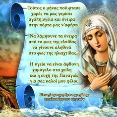 Greek Quotes, Christian Faith, Wise Words, Wisdom, Humor, Cookies, Live, Friends, Crack Crackers