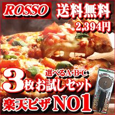 PIZZA★本格ピッツァ!送料込みのピザお試しセット  timein.jp
