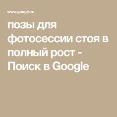 позы для фотосессии стоя в полный рост - Поиск в Google