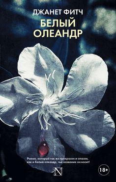 Скачать бесплатно книгу белый олеандр