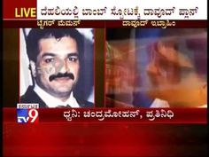 TV9 Breaking: Dawood Ibrahim, Tiger Memon Plans for Major Blast in Delhi