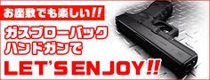 東京マルイ ガスブローバック ガスブロ GBB 18歳以上 18才以上 お座敷シューター サバイバルゲーム サバゲ