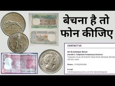 Old Coins For Sale, Sell Old Coins, Old Coins Value, Old Coins Price, Old Rs, Valuable Coins, All Currency, Coin Prices, Intresting Facts