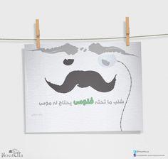 شنب ماتحته فلوس يحتاج له موس.   ~Artist: Nouf Alkinani.