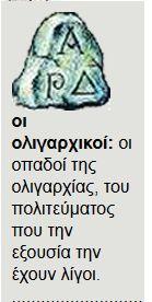 Η ηγεμονία της Σπάρτης, σταυρόλεξα για την ιστορία της Δ τάξης, εκαπιδευτικά λογισμικά, Διαμαντής Χαράλαμπος, ασκήσεις on line για την ιστορία της Δ τάξης, χρήση ΤΠΕ μεσα στην τάξη, Σπαρτιατες, Κνίδος, Κύρος, Αρταξέρξης, Θηβα, Αθήνα Κόρινθος εναντίον Σπάρτης, τριάκονταν τύραννοιιστορία Δτάξης, Διαμαντής Χαράλαμπος, ασκήσεις on line στη ιστορία δ ταξης Greek History